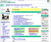 広島県教育委員会ホームページ